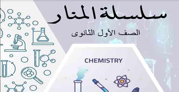 مذكرة المنار لمنهج الكيمياء للصف الأول الثانوي للفصل الدراسي الأول 2022 من اعداد الأستاذ محمود رجب رمضان