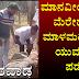 ಕರುವಿನ ಮುಂದೆ ಮೂಕ ರೋದನೆ ಹಾಕುತ್ತಿರುವ ಆಕಳು|news 10 karnataka