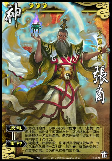 God Zhang Jiao 3