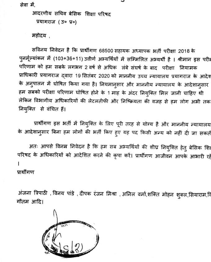 68500 भर्ती के पुनर्मूल्यांकन में उत्तीर्ण अभ्यर्थियों को अब तक नहीं मिल सकी नियुक्ति, कोर्ट भी दे चुका है आदेश