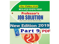Professor's Job Solution Edition 2019 -Part 9 PDF