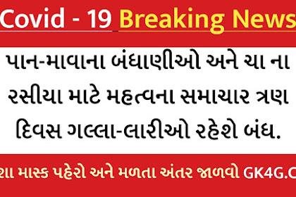 Gujarat Government Decide Three day Close Tea post