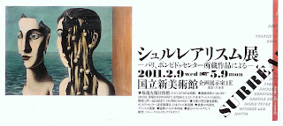 Surrealism Exhibition at the National Art Center Tokyo