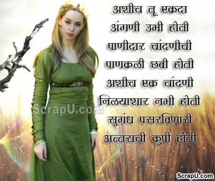 Chand ki chandani bhi sharma jaye ap ki surat dekh ke - Poam pictures