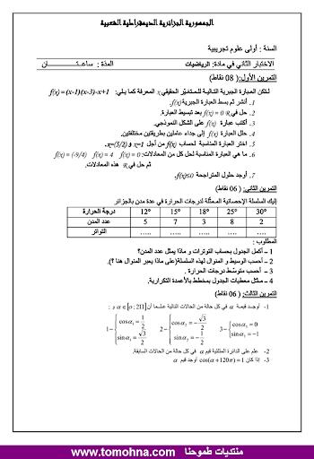 نماذج اختبارات الفصل الثاني في 3.png