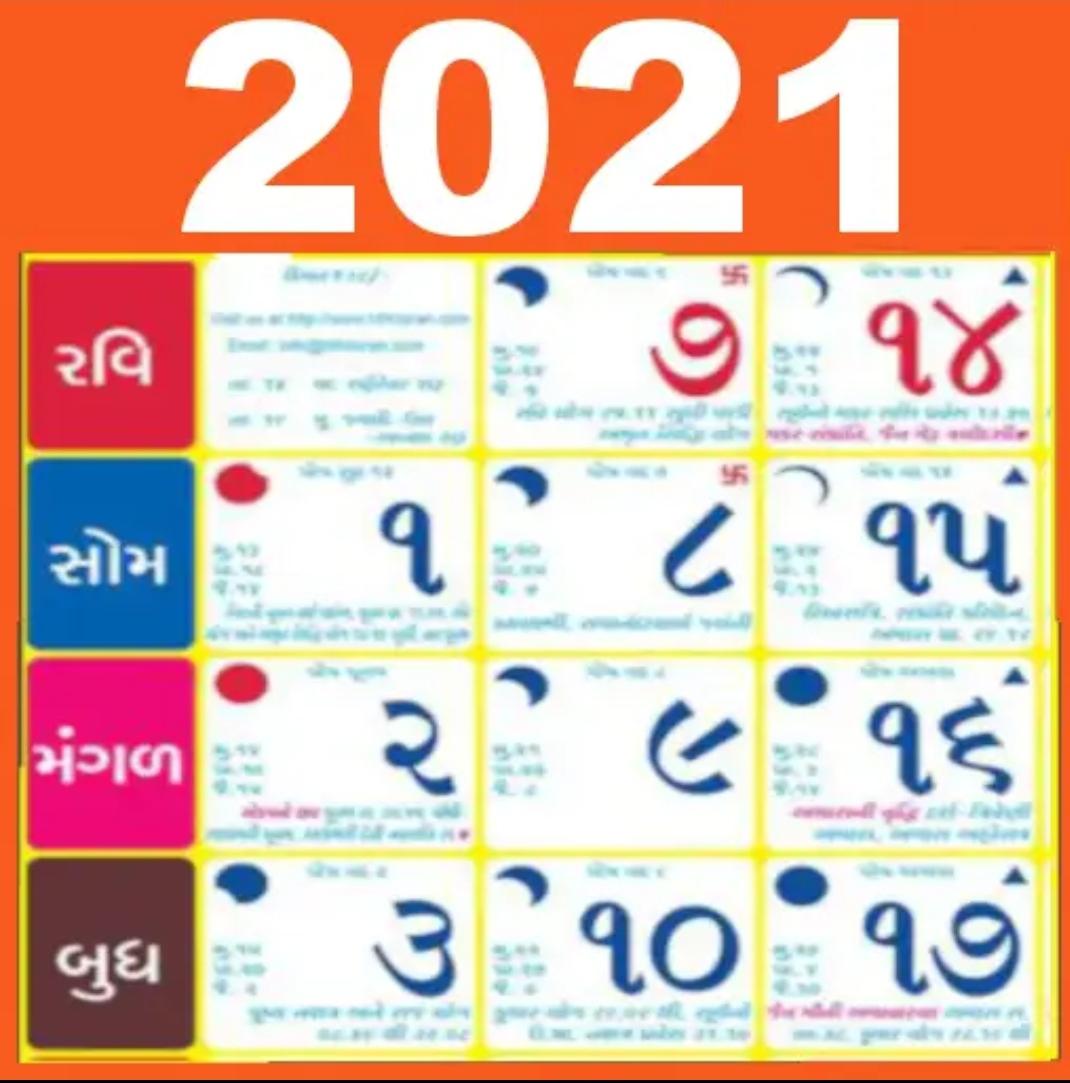 Vedic Calendar 2021 Background