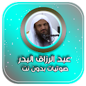محاضرات الشيخ عبد الرزاق البدر بدون نت icon