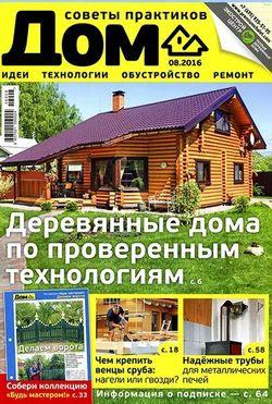Читать онлайн журнал<br>Дом (№8 август 2016)<br>или скачать журнал бесплатно