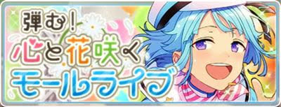 【あんスタ】新イベント! 「弾む!心と花咲くモールライブ」