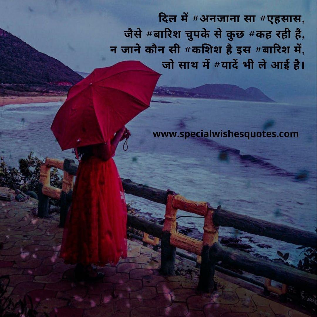barish love quotes in hindi