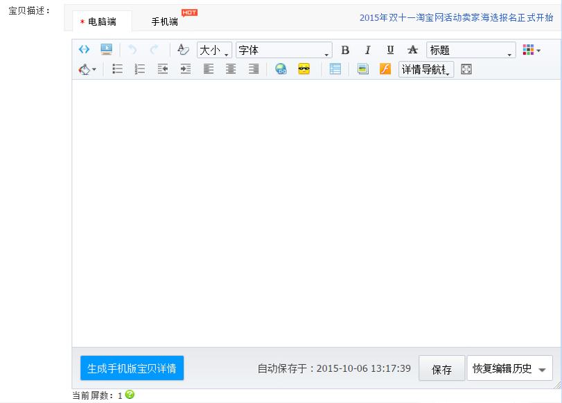 淘寶後台商品介紹編輯畫面,分為電腦端與手機端,兩邊的編輯器工具列也完全不同。