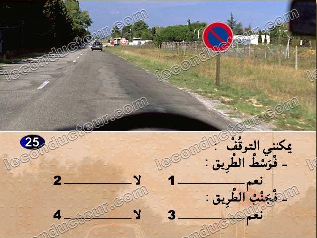 test code rousseau maroc code de la route maroc en line test examen permis. Black Bedroom Furniture Sets. Home Design Ideas