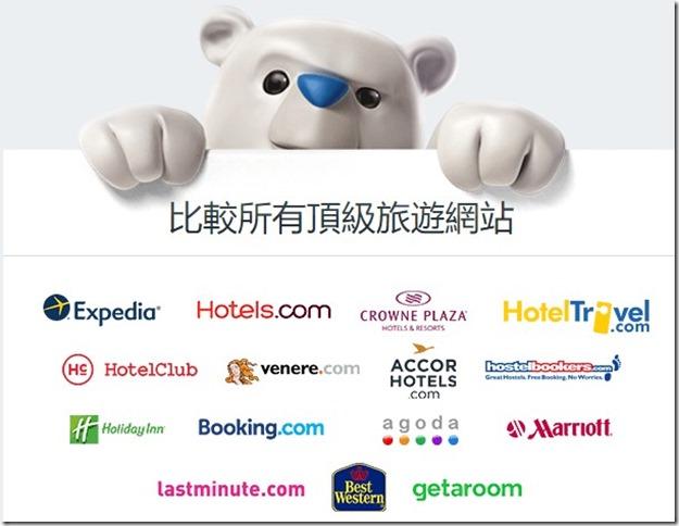 Hotelscombined 訂房網站與APP (11)