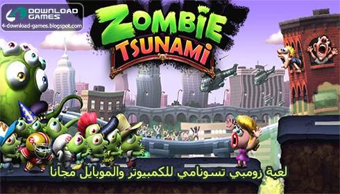 لعبة زومبي تسونامي Zombie Tsunami