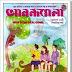 Anandamela 5 January, 2017 Bengali Child Magazine in PDF