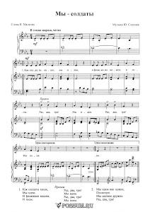 """Песня """"Мы - солдаты"""" Ю. Слонова: ноты"""
