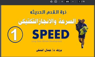 السرعة والانجاز التكتيكي Speed and tactical achievement PDF