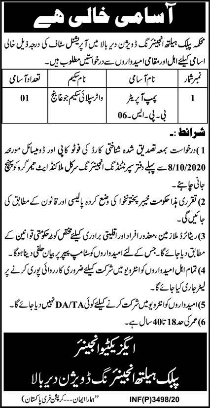 Public Health Engineering Division Jobs September 2020