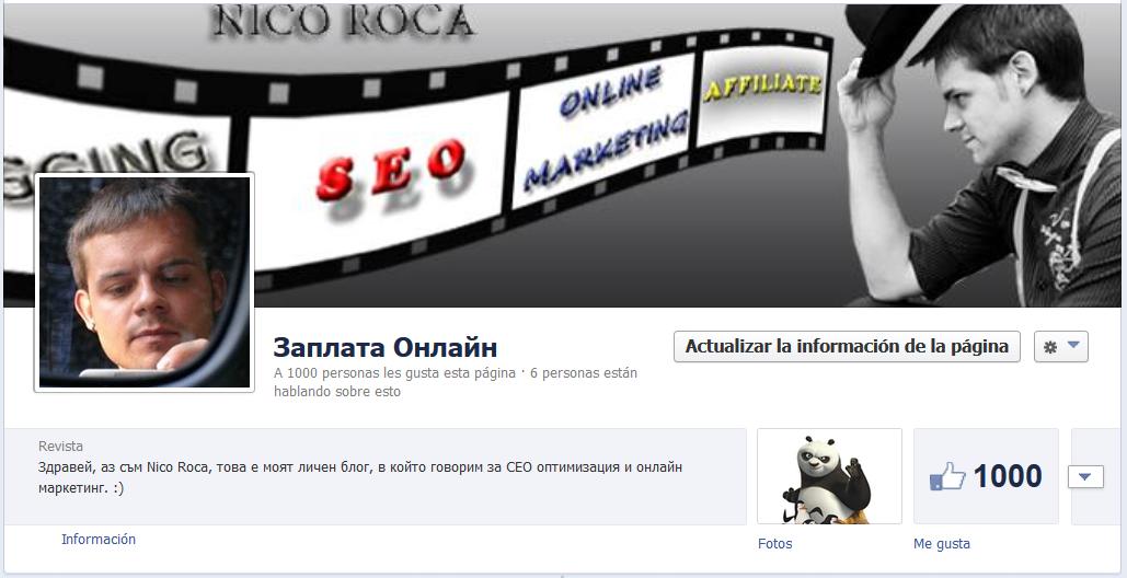 страница във Фейсбук 1000 фенове