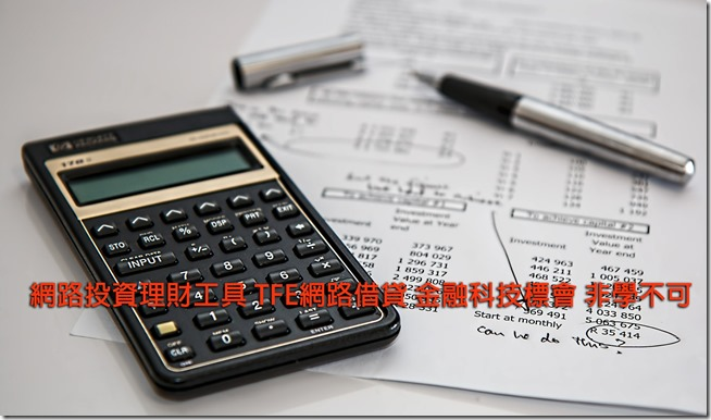 網路投資理財工具 TFE網路借貸 金融科技標會 非學不可-min