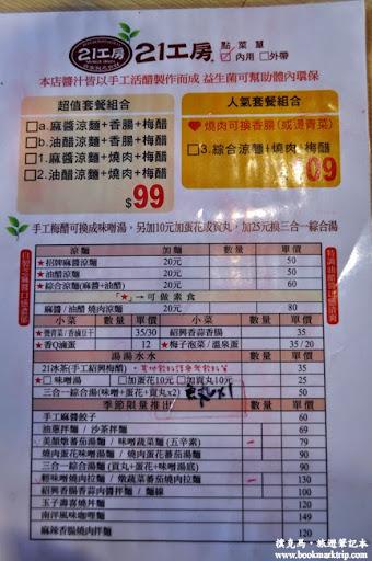 21工房天然手工涼麵菜單