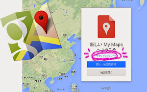 Google My Maps 講座