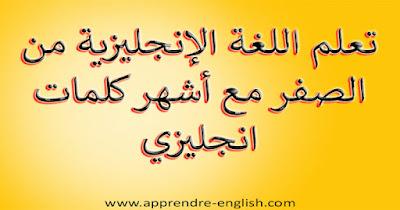 أشهر كلمات الحب بانجليزي مترجمة بالعربي -- على الصور 2021