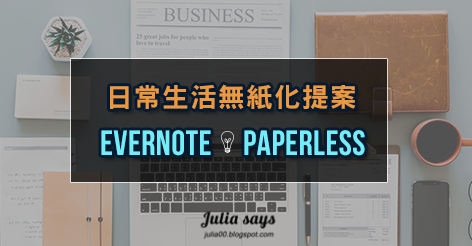 [evernote_paperless01%5B3%5D]