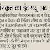 टीजीटी संस्कृत व विज्ञान के अतिरिक्त अभ्यर्थियों का साक्षात्कार 8 की जगह 22 जून को
