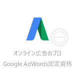 google-adwords_certificated