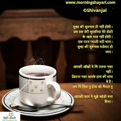 चाय पर शायरी Shayari on Chai,chai shayari chai pe shayari chai par shayari garam chai shayari chai pe shayari in hindi chai shayari in hindi chay shay