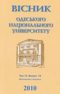 Віснник ОНУ - 2010. - Том. №15, випуск. №19. Математика і механіка