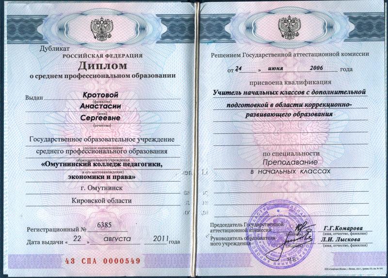 Сайт МКДОУ Малыш Омутнинского района Селедцова Анастасия  Диплом о среднем профессиональном образовании