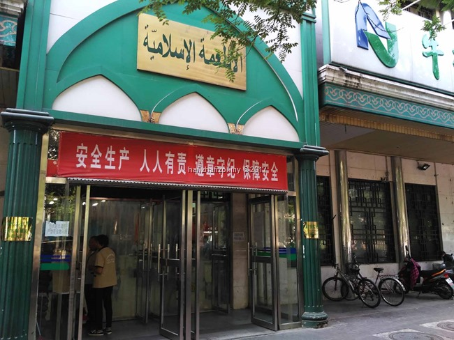 muslim supermarket beijing
