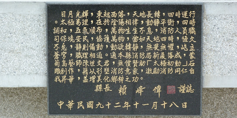 TAIWAN Archipel de Peng Hu - P1120558.JPG