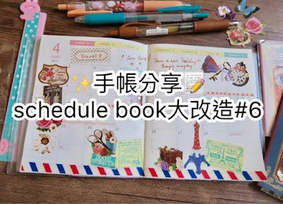 [手作] (4月)拼貼手帳分享 ❤️ 改造Schedule Book#6 ❤️