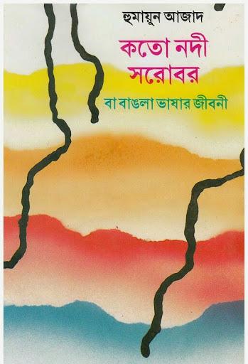 কতো নদী সরোবর বা বাংলা ভাষার জীবনী - হুমায়ুন আজাদKatoNadiSharobarBaBanglaBhasharJiboni