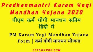 Pradhanmantri Karam Yogi Mandhan Yojana