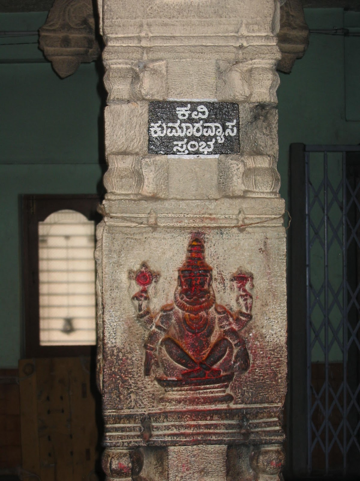 Shri Veeranarayana Temple, Gadag