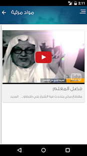 ‫فقه المهن‬‎- screenshot thumbnail