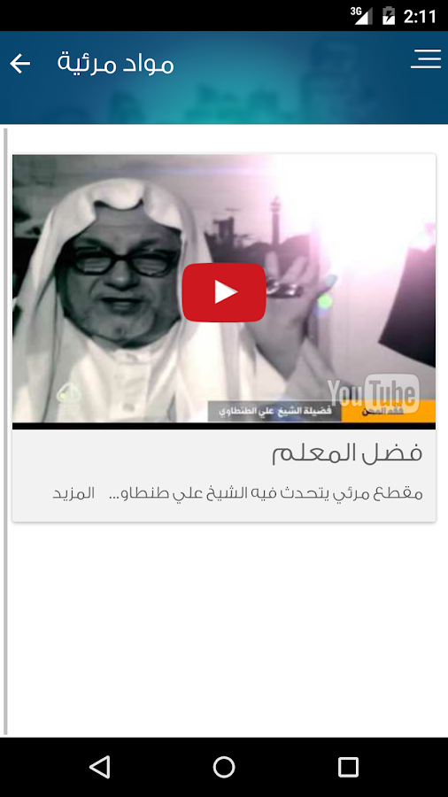‫فقه المهن‬‎- screenshot