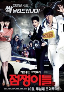 Ghost Sweepers (2012) 720p DVDRip 800MB