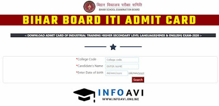 Bihar Board ITI Admit Card, BSEB Admit Card