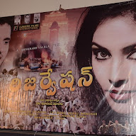 Reservation Movie Audio Launch