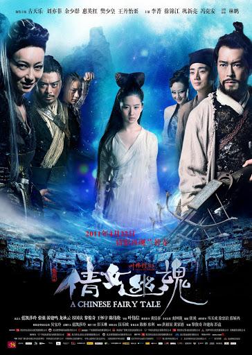 A Chinese Ghost Story (2011) โปเยโปโลเย เวอร์ชั่นหลิวอี้เฟย
