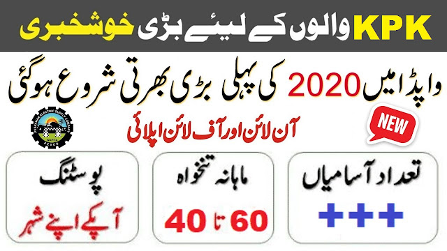 WAPDA PESCO Jobs 2020 Peshawar Electric Supply Company