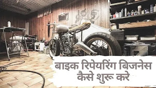 बाइक रिपेयरिंग बिजनेस कैसे शुरू करे 2021   How To Start Bike Service Centre Business Plan In Hindi