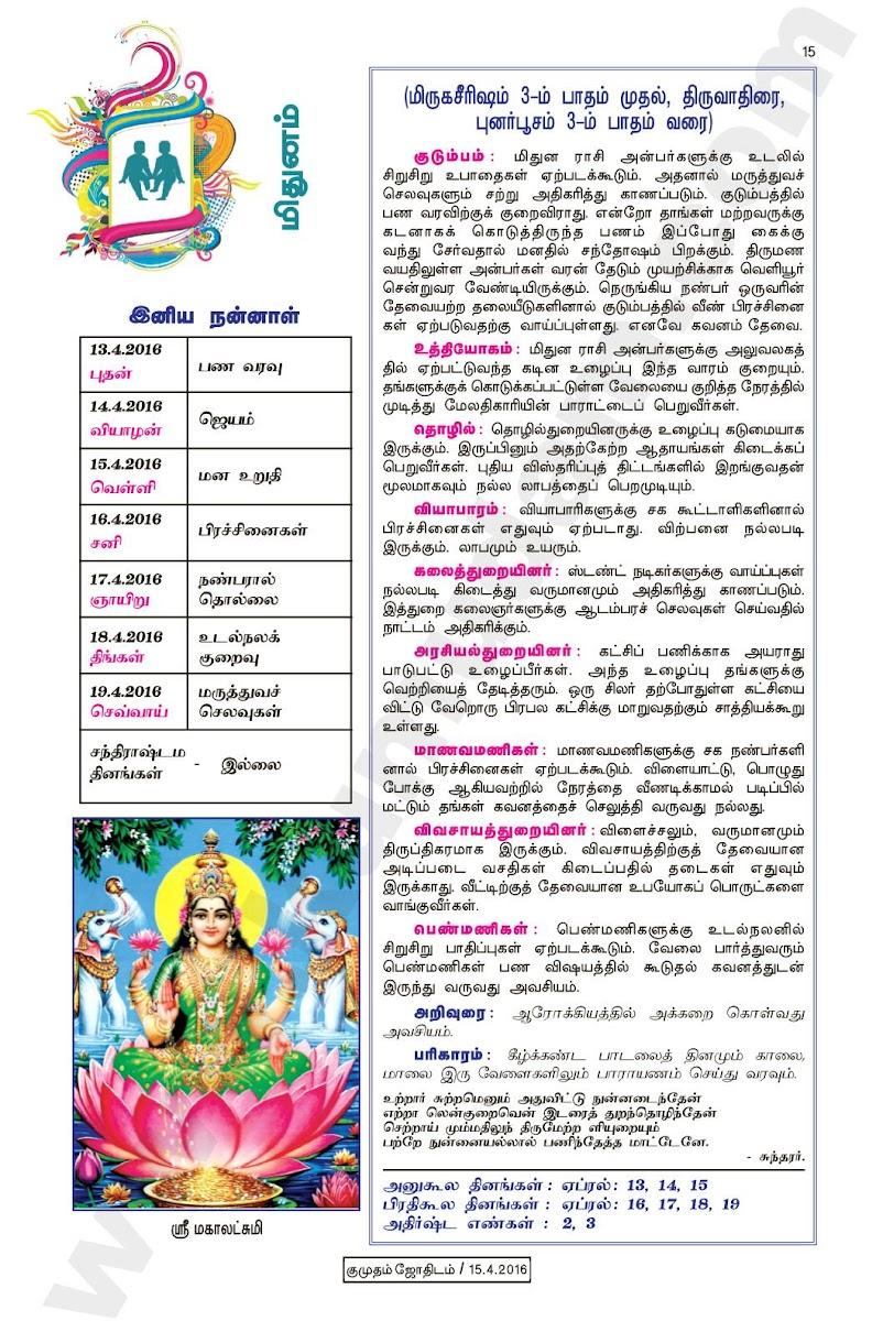 Kumudam Jothidam Raasi PalanApril 13-19, 2016