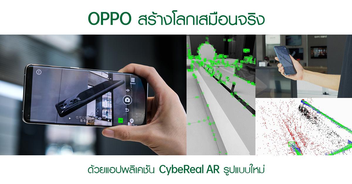 OPPO เร่งกระบวนการการสร้างโลกเสมือนจริงด้วยแอปพลิเคชัน CybeReal AR รูปแบบใหม่