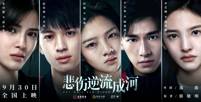 Cry Me A Sad River China Movie